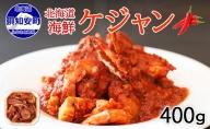 蟹鮨加藤ニセコ店特製【海鮮ケジャン】