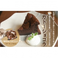 20-722F.S1/5定番の焼き菓子*ガトーショコラ15cm