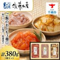 〈佐藤水産〉ご飯のおとも3種(1)鮭ルイベ・いか塩辛・松前漬け