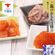 〈佐藤水産〉ご飯のおとも3種(3)鮭ルイベ・いか塩辛・いくら醤油漬け