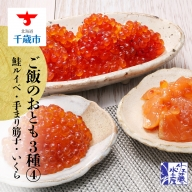 〈佐藤水産〉ご飯のおとも3種(4)鮭ルイベ・手まり筋子・いくらの鮭魚卵