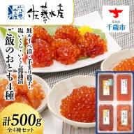 〈佐藤水産〉ご飯のおとも4種(5)◇鮭ルイベといくら・筋子3種