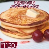 A-127  雑穀米パンケーキミックス& 米粉パンケーキミックス  計5袋 (1.12kg)