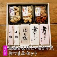 【ふるさと納税】舞鶴かまぼこ・天ぷら詰合せ「華吹雪」