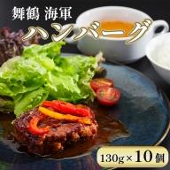 【ふるさと納税】国産原料 手作りハンバーグ 10個セット