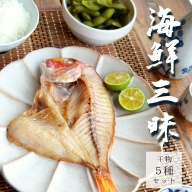 【ふるさと納税】海鮮三昧 干物5種セット 【京都産・舞鶴加工】