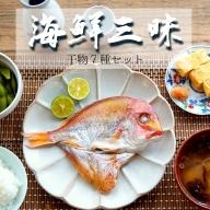 【ふるさと納税】海鮮三昧 干物7種セット【京都産・舞鶴加工】