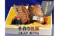 【ふるさと納税】手作り焼豚2本