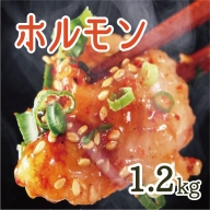 【ふるさと納税】ホルモン ホルモン焼き 味噌味 牛ホルモン 幸福亭 【ホルモン西京味噌焼き1.2kg(10~12人前)】