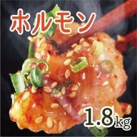 【ふるさと納税】ホルモン ホルモン焼き 味噌味 牛ホルモン 幸福亭 【ホルモン西京味噌焼き1.8kg(100gずつ小分け)】