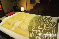 【ふるさと納税】【受注生産品】熟練職人が作る京の絞り 真綿ふとん