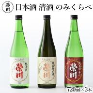 【榮川酒造人気No,1】 榮川 会津産米純米酒 飲み比べセット