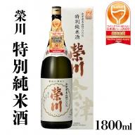 【燗酒におすすめ】 榮川 特別純米酒