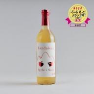 【磐梯酒造 女性人気No,1】 Bandaisan Apple × Sake(磐梯山 りんご酒)1本