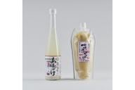 甘酒セット(ノンアルコール)