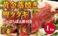 【串本町×北山村】黄金藁焼一本釣り戻り鰹タタキ1kgとじゃばらポンズ100mlのセット【1か月以内に発送】