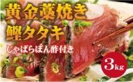 【串本町×北山村】黄金藁焼一本釣り戻り鰹タタキ3kgとじゃばらポンズ100mlのセット 【1か月以内に発送】