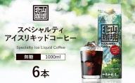 加藤珈琲店コラボ アイスリキッドコーヒー 1L×6本セット