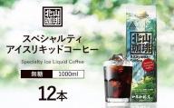 加藤珈琲店コラボ アイスリキッドコーヒー 1L×12本セット