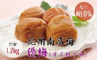 最高級紀州南高梅・大粒優梅 1.2kg【ご家庭用】