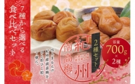 【ご家庭用】最高級紀州南高梅・大粒 食べ比べセット 600g×2 ※7種類から味が選べる