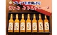 「きわみ みかんジュース」 温州みかん使用 100%ストレート果汁 200ml×7本【ギフトにも最適】