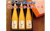 「きわみ みかんジュース」 温州みかん使用 100%ストレート果汁 500ml×3本【ギフトにも最適】