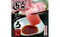生マグロ <冷蔵> ブロック 1kg【数量限定/予約受付】
