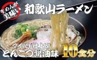 和歌山ラーメン とんこつ醤油味 2食入×5パックセット