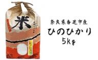 【2636-5028】令和2年産!ひのひかり5kg(奈良県香芝市産)