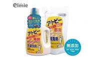 【2636-5159】エルミー アトピー専用洗濯洗剤セット(本体1.2L×1本・詰替800ml×2袋)