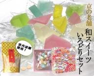 友禅箱シリーズと琥珀糖のセット