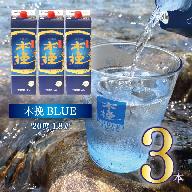 02-55_とことん!木挽BLUE!【3本×1.8L】本格芋焼酎