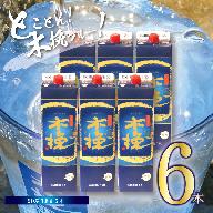 02-56_とことん!木挽BLUE!【6本×1.8L】本格芋焼酎