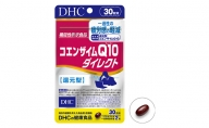 DHCコエンザイムQ10ダイレクト30日分[機能性表示食品]