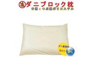 ダニブロックつぶ綿枕43×63cm  防ダニ枕 丸洗いOK