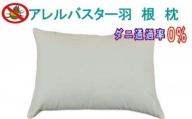 羽根枕43×63cm アレルバスター 防ダニ枕