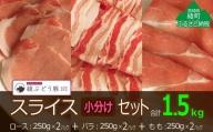 36-80_綾ぶどう豚スライス小分けセット1.5kg