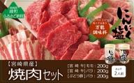 36-89_『綾ぶどう豚』『宮崎牛』焼肉3種セット&にんにく塩