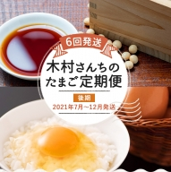 木村さんちのたまご(後期)定期便(6回発送)