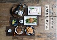 【ふるさと納税】厳選された舞鶴の味の詰め合わせ 舞鶴晩酌セット(特産品詰め合わせ)H-53