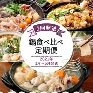 鍋食べ比べ定期便(5回発送)2020