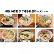 A597.博多の行列ができる名店ラーメン6種×2(計12食セット)