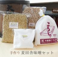 【ふるさと納税】生こうじの大阪屋の麹で作る麦田舎味噌