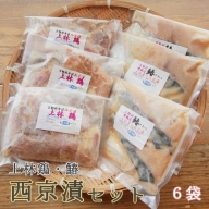 【ふるさと納税】大阪屋謹製 サワラ西京漬け、地鶏西京漬けセット