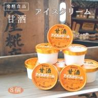 【ふるさと納税】大阪屋謹製 甘酒アイスクリームセット 8個