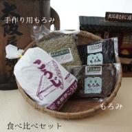 【ふるさと納税】生こうじの大阪屋の麹で作る手作りもろみ食べ比べセット