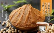 10割麹のつぶ味噌にかほみそ(750g)2個セット(粒 味噌 小分け)