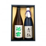【ふるさと納税】飲み比べセットJM30 (純米酒池雲720ml、純米吟醸みなと舞鶴720ml)