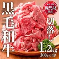 No.533 鹿児島県産黒毛和牛切落し(計1.2kg・300g×4P) 大人気の牛肉切り落としを便利な小分けタイプでお届け!牛丼・野菜炒め・カレーなどに【カミチク】